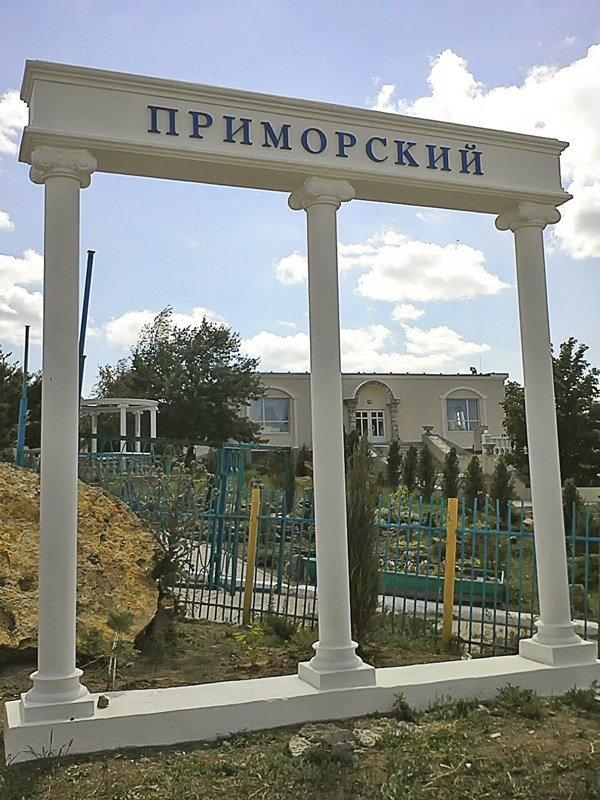 Фото пансионата «Приморский»