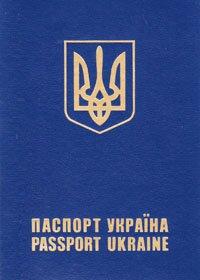 Фото украинского загранпаспорта